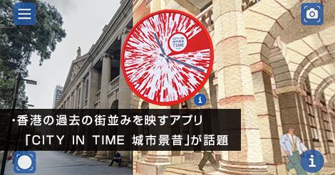 過去の街並みを映すアプリ「CITY IN TIME 城市景昔」が話題