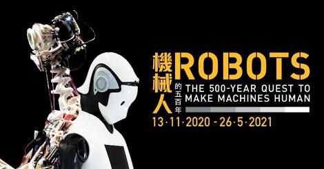 香港科学博物館で「機械人の五百年」が開催中
