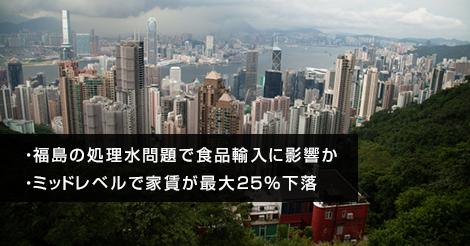 福島の処理水問題で食品輸入に影響か?