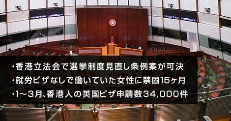 香港立法会で選挙制度見直し条例案が可決