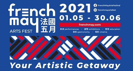 今年もFrench May Arts Fest(法國5月藝術節)が開催