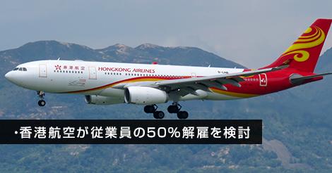 香港航空が従業員の50%解雇を検討
