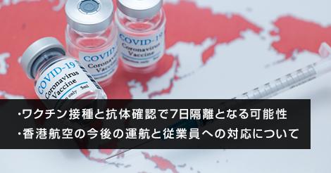 ワクチン接種と抗体確認で7日隔離となる可能性