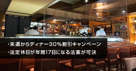 来週からディナー30%割引キャンペーン