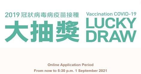 最新のラッキードロー受付情報(ワクチン接種者対象)