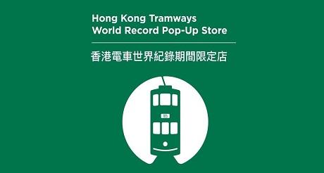 香港名物の2階建てトラムのポップアップストア