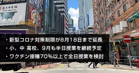 新型コロナ対策制限が8月18日まで延長