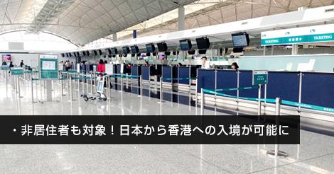 非居住者も対象、日本から香港への入境が可能に
