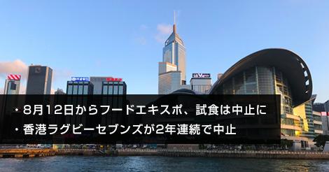 フードエキスポと香港セブンズについて