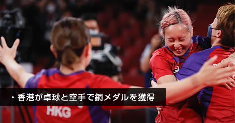 香港が卓球と空手で銅メダルを獲得