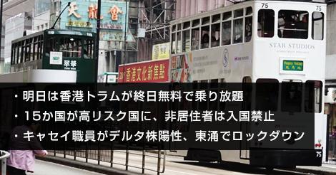 明日は香港トラムが終日無料で乗り放題