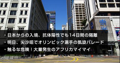 日本からの入境、抗体陽性でも14日間の隔離