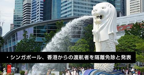 シンガポール、香港からの渡航者を隔離免除と発表