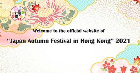 10月と11月は日本秋祭in香港