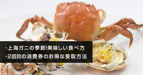 上海ガニの季節到来!美味しい食べ方